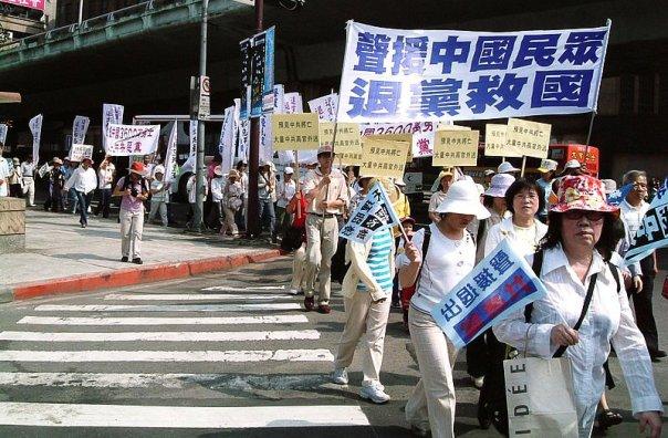 Làn sóng thoái đảng tại Trung Quốc đang diễn ra ngày một rộng khắp. (Ảnh: Wikimedia)